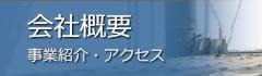 会社概要(事業紹介・アクセス)