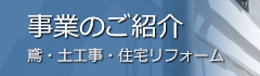 事業のご紹介(鳶・土工事・住宅リフォーム)
