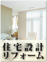 住宅設計・リフォーム
