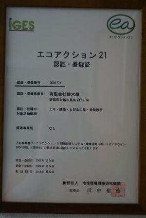 H21.07.13.jpg